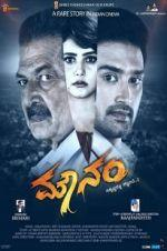 Watch Mounam Online 123netflix